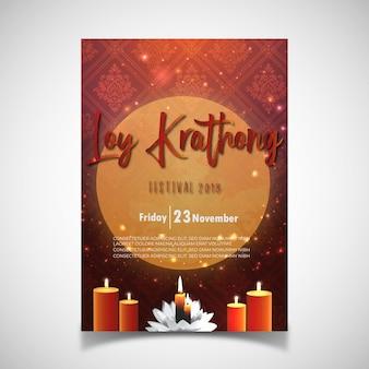 Loy krathong festival poster