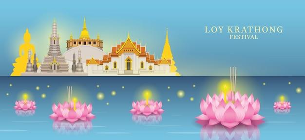 Loy krathong festival, temple landmark skyline background