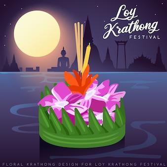 Лой кратонг, тайский традиционный фестиваль с полной луной, пагодой и храмом