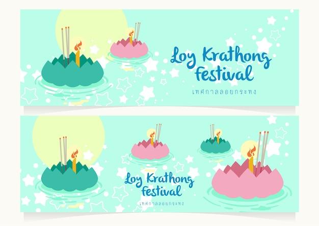 Loy krathong дневной пастельный баннер
