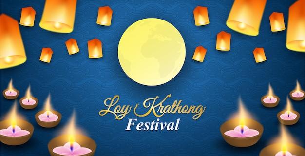 Loy kratongタイ祭り。夜の背景。
