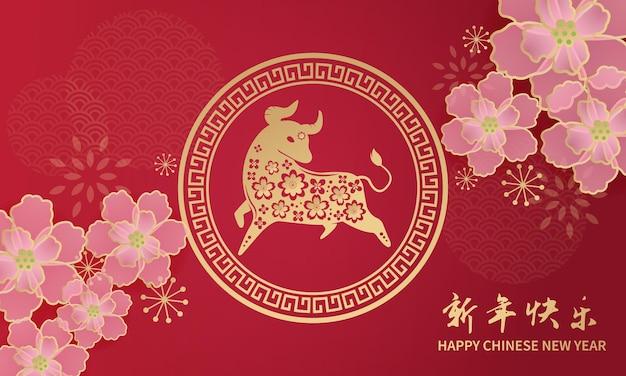 설날 2021, 사쿠라 꽃으로 장식 된 황소 배경 템플릿의 해. 중국어 텍스트는 해피 중국 설날을 의미합니다.