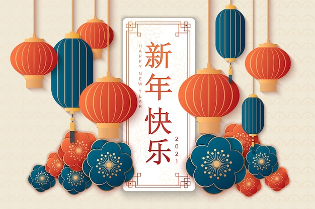 Lunar new year background with lanterns and sakura flowers in paper art style.