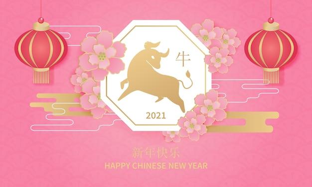 さくらの花と提灯で飾られた黄金の牛のシンボルと旧正月のデザイン。中国語のテキストはハッピーチャイニーズニューイヤーを意味します