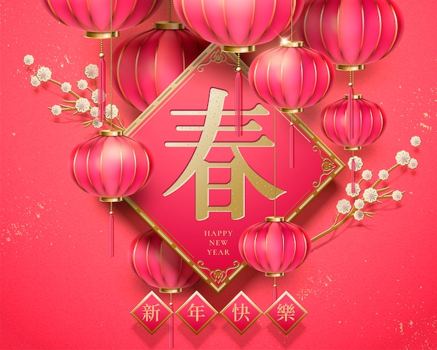 Lunar new year and spring words written in chinese characters Premium Vector