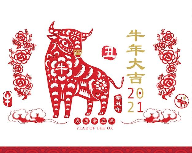 旧正月。繁体字中国語のペーパーカットデザイン。 (繁栄のある中国語訳牛年。赤い切手ヴィンテージ牛書道。)