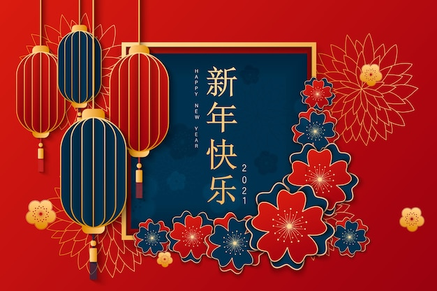 Lunar year background with lanterns and sakura flowers in paper art style