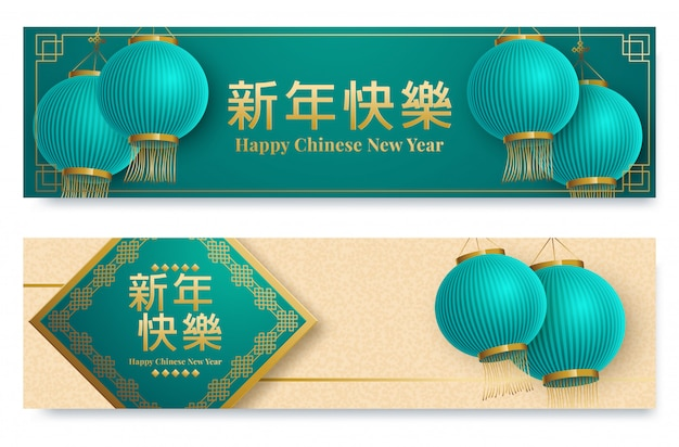 Lunar year banner with lanterns and sakuras in paper art style, chinese translation happy new year
