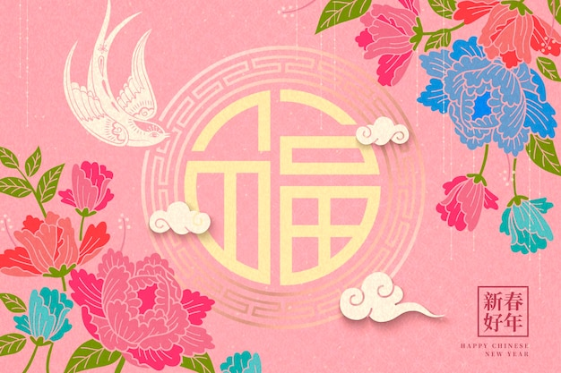 Lunar year design with peony and swallow elements