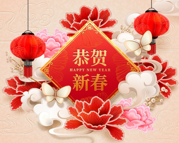 Lunar year design with peony
