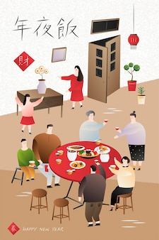 Lunar year family gathering in flat design, reunion dinner words written in chinese characters Premium Vector