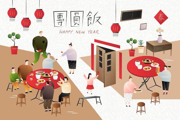 フラットなデザインで集まる旧正月、中国語の文字で書かれた再会ディナーの言葉