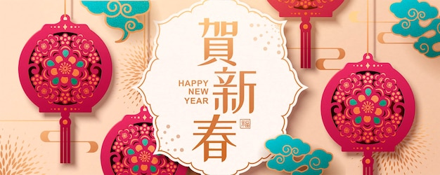 Lunar year paper art style banner with beautiful hanging lanterns in fuchsia