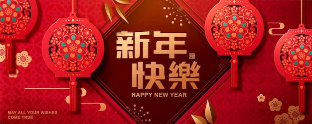 漢字で書かれた新年あけましておめでとうございます、提灯の装飾と旧正月のペーパーアートスタイルのバナー