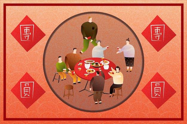 春の二行連句、中国語で書かれた家族の集まりと旧正月の再会ディナーフラットデザイン