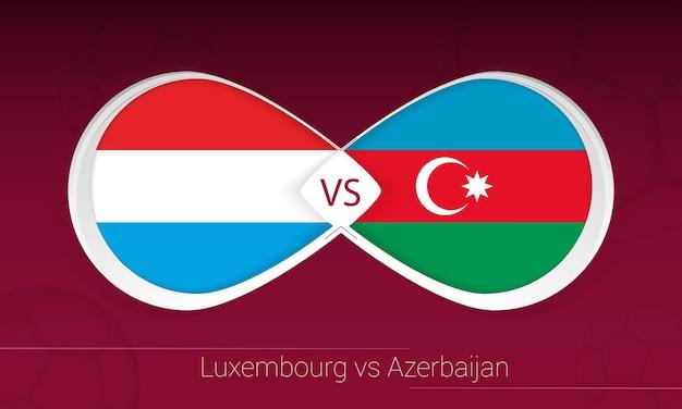 サッカー大会でのルクセンブルク対アゼルバイジャン、グループa.サッカーの背景のアイコン。
