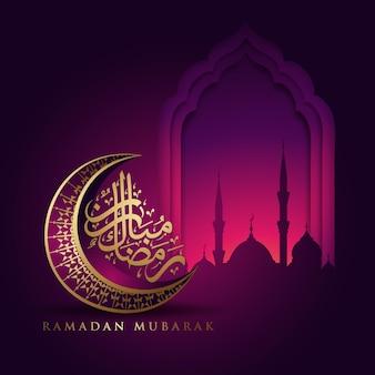 アラビア書道、三日月、グラデーションのカラフルなゲートモスクを備えた豪華でエレガントなデザインのラマダンカリーム
