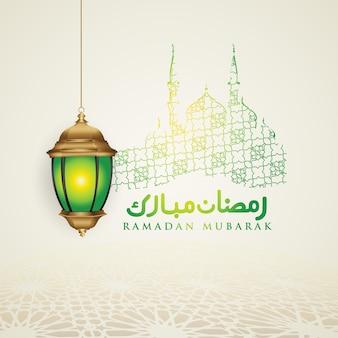 Роскошный и элегантный дизайн рамадан карим с арабской каллиграфией