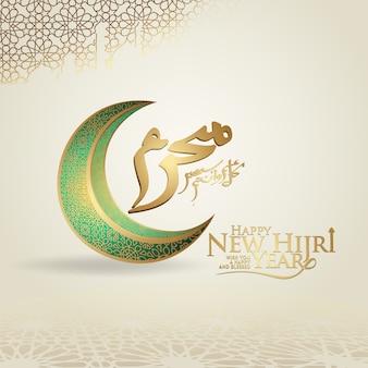 Роскошный и футуристический шаблон мусульманской каллиграфии мухаррам и поздравительный шаблон с новым годом хиджры
