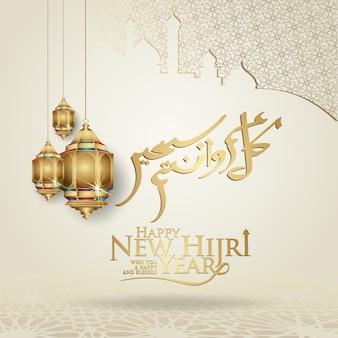 豪華で未来的なムハラム書道イスラムと幸せな新年の挨拶テンプレート