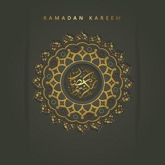 アラビア書道と円形の花のモザイクイスラム美術の装飾の背景を持つ豪華なデザインのラマダンカリーム。