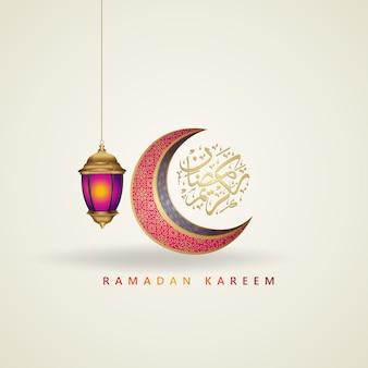 アラビア書道、三日月、伝統的なランタン、三日月のイスラムの背景を持つ豪華なデザインのラマダンカリーム。