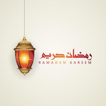 アラビア書道、三日月、伝統的なランタンイスラムの背景を持つ豪華なデザインのラマダンカリーム。