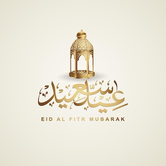 Luxurious eid al fitr mubarak greeting design template with arabic calligraphy, crescent moon and futuristic lantern.