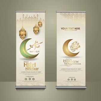 豪華なムハラム書道イスラムと幸せなイスラム暦新年、ロールアップバナーテンプレートを設定