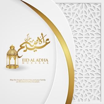 装飾的なイスラムモザイクの質感を持つ豪華でエレガントなイードアルアドハー書道イスラムの挨拶。ベクトルイラスト
