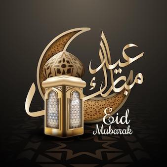 Luxury eid mubarak calligraphy and realistic lantern