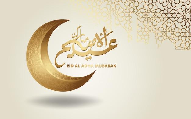 Luxury and elegant eid al adha mubarak islamic design
