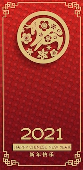 Luxury festive cards for chinese new year with cute stylized ox silhouette, zodiac symbol of 2021, in gold circle frame. chinese translation happy new year. vector paper cut vertical banner.