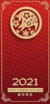 Роскошные праздничные открытки на китайский новый год с симпатичным стилизованным силуэтом быка, символом зодиака 2021 года, в золотой рамке круга. китайский перевод с новым годом. вектор бумаги вырезать вертикальный баннер.
