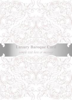 ラグジュアリー招待カードベクトル。ロイヤルビクトリア様式の装飾。豊富なロココの背景