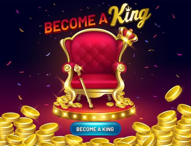 럭셔리 로열 체어 킹 보상 게임 화면