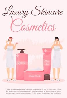 高級スキンケア化粧品ポスターフラットテンプレート。スキンケア商品。パンフレット、小冊子1ページのコンセプトデザインと漫画のキャラクター。皮膚治療手順チラシ、リーフレット