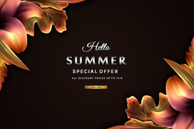 高級夏大セール価格バナー