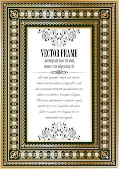 あなたのテキストまたは写真のための豪華なヴィンテージの華やかなフレーム。サンプルテキスト、ディバイダーおよび書道の要素を持つ濃い緑色の真珠のロイヤルゴールド。
