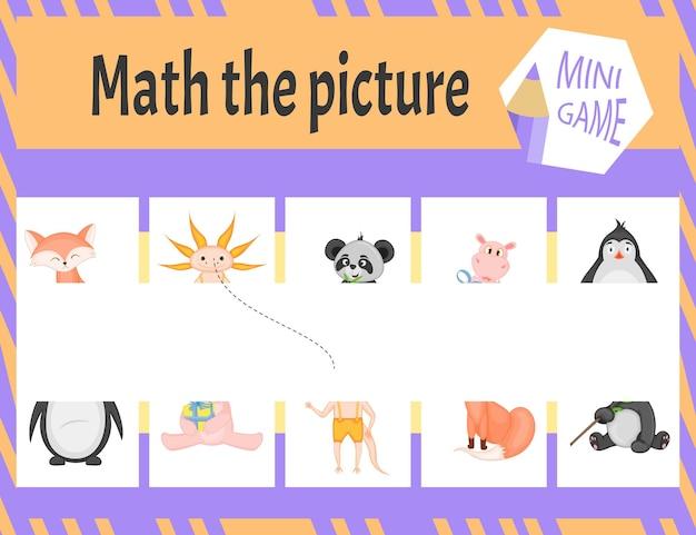 Macth는 어린이를 위한 그림 미니 게임입니다. 만화 스타일입니다. 벡터 일러스트 레이 션.