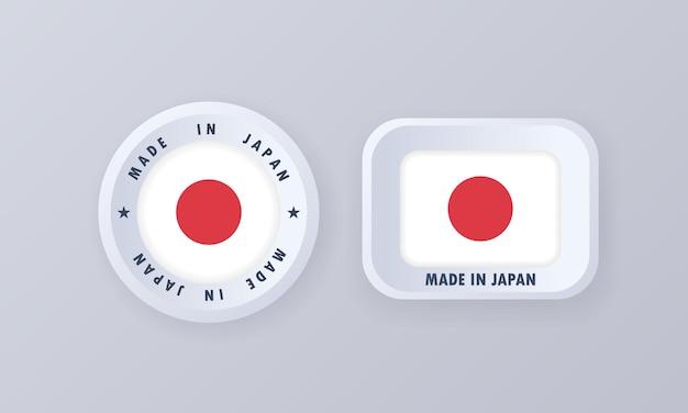 일본 제. 일본 제. 일본 품질 상징, 3d 스타일의 레이블. 일본 국기.
