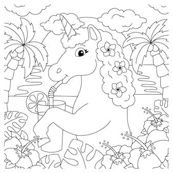 魔法の妖精の馬ユニコーンはビーチでジュースを飲んでいます子供のための塗り絵の本のページ