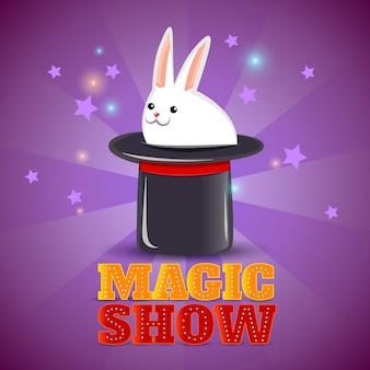 마술 모자 마술 쇼 배경 포스터
