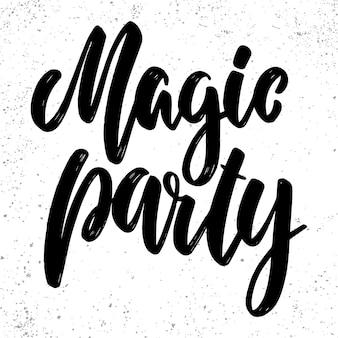 マジックパーティー。ポスター、カード、バナー、サインのレタリングフレーズ。ベクトルイラスト