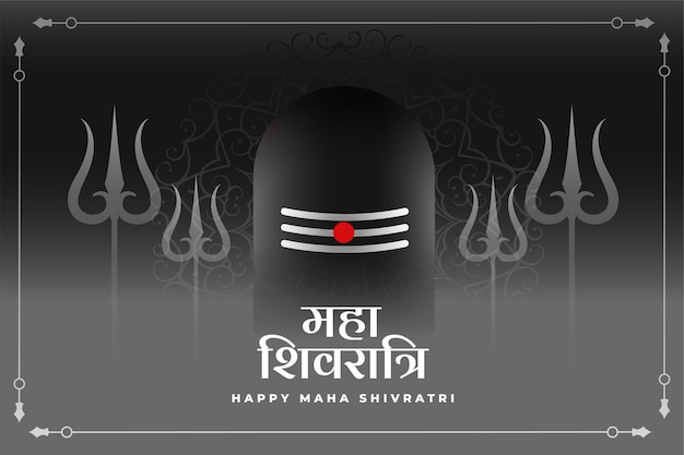 Saluto religioso di festival di maha shivratri in tema nero