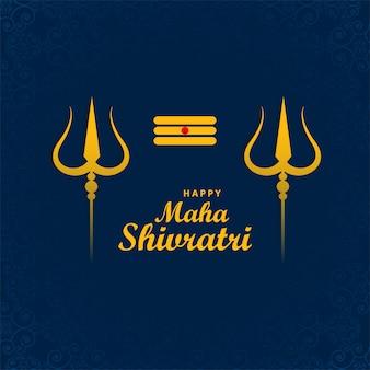 Maha shivratri lord shiva trishul beautiful card design Free Vector