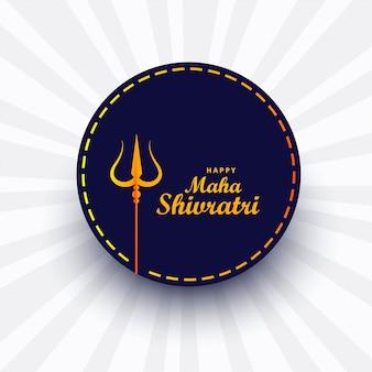 Maha shivratri lord shiva trishul for card