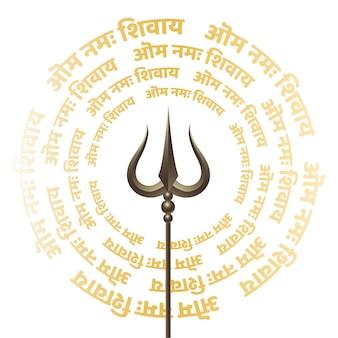 Maha shivratri는 편지 om namah shivaye와 trishul와 함께 카드를 기원합니다