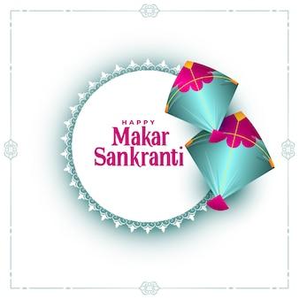 Makar sankrantiのお祝いは2枚のwithが付いているカードを望みます
