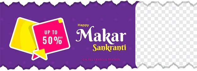 Makar sankrantiフェスティバルの宣伝用ヘッダーまたはバナーデザイン